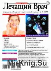 Лечащий врач (49 номеров) 2013-2015