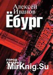 Алексей Иванов- Сборник сочинений (29 книг)
