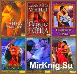 Карен Мари Монинг - Собрание сочинений (15 книг)