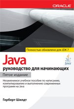 Java: Beginners Guide / Java: руководство для начинающих - Герберт Шилдт /  ...