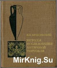 Методы исследования античной торговли (на примере Северного Причерноморья)
