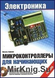 Микроконтроллеры для начинающих (+CD)