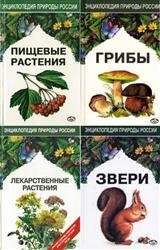 Энциклопедия природы России. Сборник (7 книг)