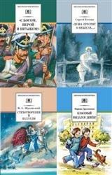 Школьная библиотека. Сборник (110 книг)