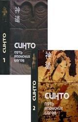 Синто — путь японских богов. В 2-х томах