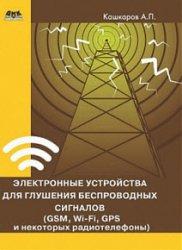 Электронные устройства для глушения беспроводных сигналов (GSM, Wi-Fi, GPS  ...