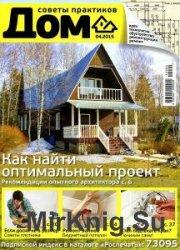 Дом (39 номеров) 2013-2015