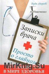 Записки врача. Просто о главном