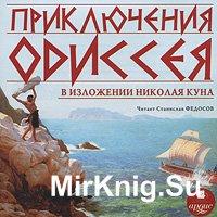 Приключения Одиссея в изложении Николая Куна (аудиокнига)