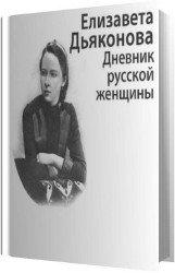 Дневник русской женщины (Аудиокнига)