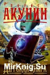 Детская книга (Аудиокнига), читает Ерисанова И.