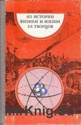 Из истории физики и жизни ее творцов