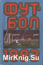 Футбол 1983 Справочник-календарь