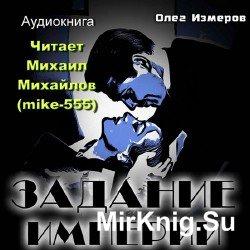 Задание Империи (Аудиокнига), читает Михайлов М.