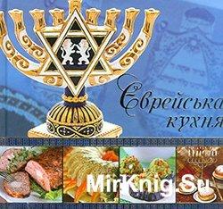 """""""Смак країни"""":  Єврейська кухня"""
