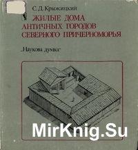 Жилые дома античных городов Северного Причерноморья (VI в. до н. э. - IV в. ...