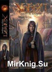 Серия - Средиземье Толкиена (40 томов)