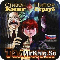 Талисман (Аудиокнига) .m4b