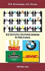 Культура потребления и реклама