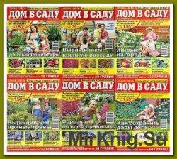 Добрые советы. Дом в саду (77 номеров) 2012-2015