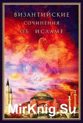 Византийские сочинения об исламе том 1