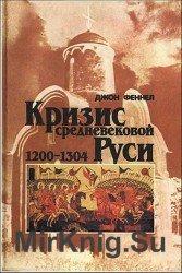 Кризис средневековой Руси 1200-1304
