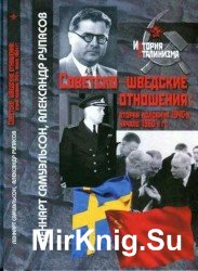 Советско-шведские отношения: вторая половина 1940-х - начало 1960-х гг.