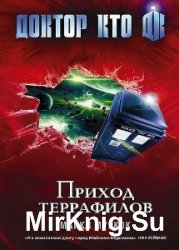 Серия - Доктор Кто (8 книг)