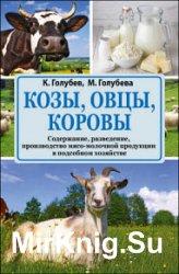 Козы, овцы, коровы. Содержание, разведение, производство мясо-молочной прод ...