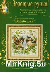 Набор для вышивания «Золотые Ручки» №М-009 «Воробушки»