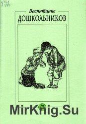 Воспитание дошкольников № 3  2014