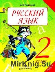 Русский язык. 2-й класс. Учебник в 2-х частях. Часть 1-я