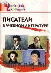 Писатели в учебной литературе
