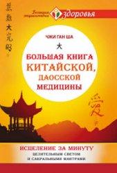 Большая книга китайской, даосской медицины. Исцеление за минуту Целительным ...