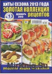 Золотая коллекция №13, 2013. Хиты сезона 2013.