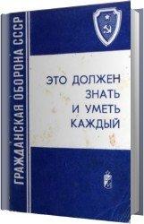 Гражданская оборона СССР - Это должен знать и уметь каждый (Аудиокнига)