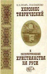 Херсонес Таврический и распространение христианства на Руси
