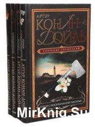 Артур Конан Дойль - Сборник сочинений (314 книг)