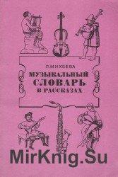 Музыкальный словарь в рассказах (Аудиокнига)