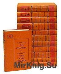 Серия Библиотека пионера в 12 томах (1961-1964)
