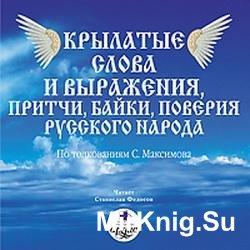 Крылатые слова и выражения, притчи, байки, поверия русского народа (аудиокн ...