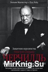 Уинстон Спенсер Черчилль. Защитник королевства. Вершина политической карьер ...