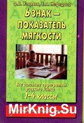 Ь знак - показатель мягкости. Все основные орфограммы русского языка 1-4 кл ...