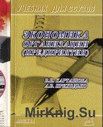 Экономика организации (предприятия). Учебник для ССУЗов (средних специализи ...