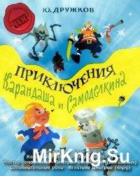 Приключения Карандаша и Самоделкина (аудиокнига)