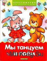 Хрестоматия для детского сада. Мы танцуем и поем: стихи, песенки, сказки