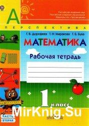 Математика. Рабочая тетрадь. 1 класс. 2 часть