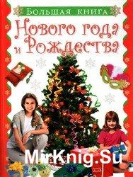 Большая книга Нового года и и Рождества