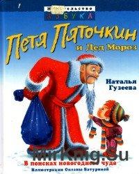 Петя Пяточкин и Дед Мороз