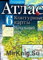 Атлас и контурные карты. Начальный курс. 6 класс.
